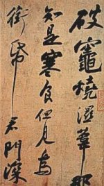 Calligraphy by Su Dongpo