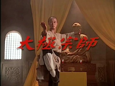 Wu Jing, The Tai Chi Master