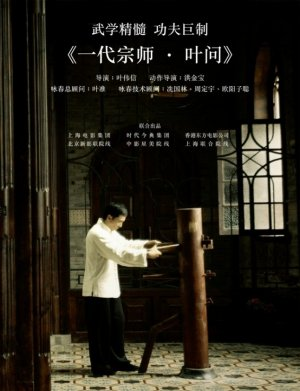 Yip Man movie poster